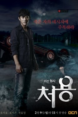Ghost-Seeing Detective Cheo Yong