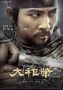 Dae Jo Yeong 0002.jpg