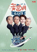 grandpas-over-flowers-investigation-team-6