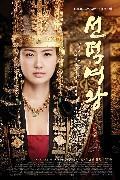 Queen Seon Deok 0001.jpg