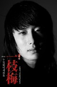 the-return-of-iljimae-10