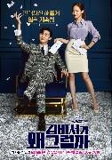 What's Wrong with Secretary Kim? 0008.jpg
