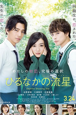 Daytime Shooting Star/Hirunaka no Ryuusei