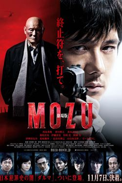 Mozu - The Movie