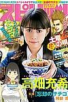 Boukyaku no Sachiko SP