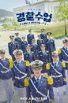 police-university