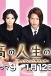 Saikou no Jinsei no Owarikata~Ending <br/>Planner~