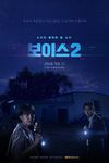 Voice (OCN) - Season 2