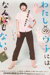 Watashi no Uchi ni wa, <br/>Nanimo Nai